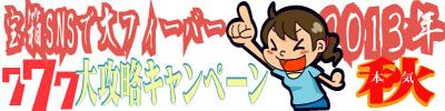 宝箱SNSで大フィーバー秋の大攻略キャンペーン【77名様特別ご招待】